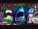 【ディープライジング】あつまれセイカのミニラジオ#34【ボイロラジオ】