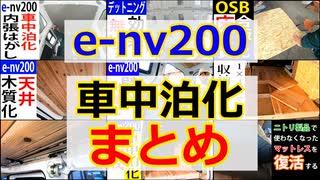 【素人でも出来る木質化】快適 e-nv200 車