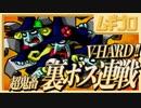パネルでポン|Nintendo パズルコレクション (GC版) V-HARD 裏ボス編【実況】