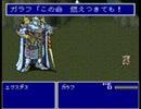 【MIDI】決戦(ff5)