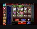 英傑12F☆3 91120ポイント イベユニ縛り