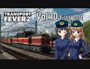 【Transport Fever 2】扶桑国有鉄道運営録 Vol.10(前編)