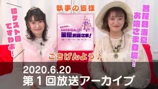 相良茉優の『いけません!茉優お嬢さま!』_第1回放送(2020/6/20)