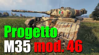 【WoT:Progetto M35 mod. 46】ゆっくり実況でおくる戦車戦Part747 byアラモンド