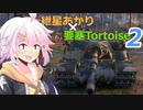紲星あかり × 要塞Tortoise × WoT【2】