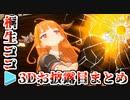 桐生ココの3Dお披露目まとめ