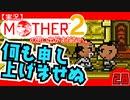 【実況】MOTHER2「何も申し上げませぬ」28