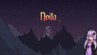 【Noita】ゆかりさんのいた Part9【ゆかり