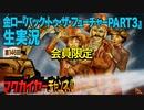 金ロー『バック・トゥ・ザ・フューチャーPART3』生実況 会員限定