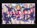 【みんなで繋ぐ物語】μ's アニメ楽曲 全曲 踊ってみた【ラブライブ!】