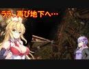 【Tomb_Raider(2013)】マキさんが邪馬台国を探しに行きます!【ゆかマキ実況プレイ】part3