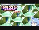 【ゆっくり・VOICEROID朗読実況】19時03分 上野発夜光列車 part.7
