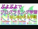 【無料】ぷよぷよでプログラミング学習
