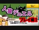 ボードゲーム『人狼デュエル 2人で遊ぶ人狼ゲーム』【プレイ編①】
