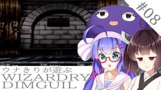 ウナキリが遊ぶWizardryDIMGUIL#08