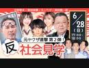 【DHC】2020/6/28(日)元ヤクザ直撃 第2弾! 反 社会見学【#渋谷オルガン坂生徒会】