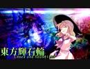 【東方バトスピ】 東方輝石輪 #12『アテナイアーと大いなる海(グレートオーシャン)その2』