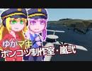 【Stormworks】ゆかマキぽんこつ制作室・嵐弐31