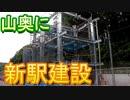【18年ぶり】東上線 新駅建設 みなみ寄居駅