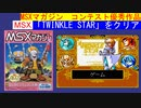【MSX】MSXマガジン コンストラクション天国の優秀作「TWINKLE STAR 星の魔法使い」をクリア (MSX MAGAZINE:TWINKLE STAR Clear All)