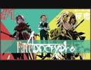 【海外の反応 アニメ】 Fate Aprocrypha 1話 フェイトアポクリファ ep 1 アニメリアクション