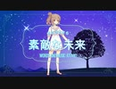 【さとうささら】素敵な未来【オリジナル曲】- 修正版 -