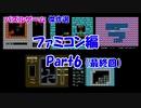 【紹介動画】パズルゲーム傑作選 ファミコン編 Part6(完結編)