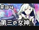 【実況】落ちこぼれ魔術師と7つの異聞帯【Fate/GrandOrder】34日目