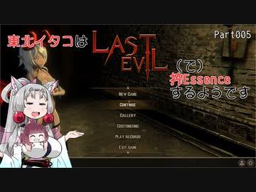 【Last Evil】東北イタコは搾EssenceするようですPart005【VOICEROID実況】