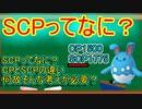 【ポケモンGO】GOバトルリーグの動画でよく聞くSCPってなに?