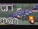 明豊の応援!!ロッテ・砂の丘+See Off!!九州高校野球!!