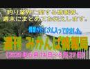 週間 みかんぱ情報局(2020年6月14日~6月27日)