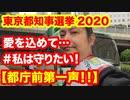 都庁前第一声!#私は守りたい!音楽を守りたい!東京都知事選挙2020スタート✨