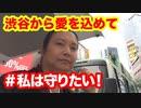 渋谷から愛を込めて✨#私は守りたい!