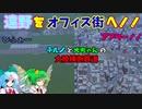 チルノと大ちゃんの大陸横断鉄道 第十四話