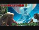 【MTG ARENA】ミシック帯BO3で6連勝!!大ワーム入りのウギンランプ「お握り食べたいワーム」(ゆっくり実況)≪シミックカラー≫