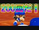 【パワプロ2018】#200 祝200回!!ブラックもハッスルプレー連発【最強二刀流マイライフ・ゆっくり実況】
