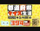 【箱盛】都道府県クイズ生活(394日目)2020年6月27日