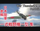 【War Thunder海軍】こっちの海戦の時間だ Part152【ゆっくり実況・日本海軍】