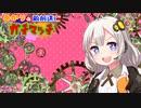 【ウデマエX】あかりの敵前逃亡ガチマッチpart36【VOICEROID実況】