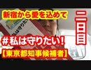服部修 東京都知事候補者の二日目 #私は守りたい!新宿から愛を込めて✨