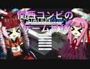 【VOICEROID実況】関西コンビのゲーム日和【STATIONflow】