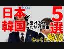 日本が韓国を受け入れない理由5選【ゆっくり解説】