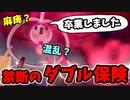 【実況】ポケモン剣盾 でたわむれる 嫌がらせは卒業!保険金詐欺型クレッフィ