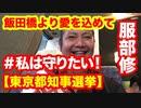 服部 修 #私は守りたい!東京都知事選挙‼️飯田橋より愛を込めて✨