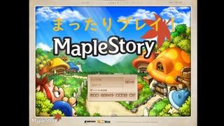 【初実況】MapleStoryをノープランでのんびりプレイ part1