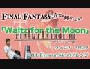 FF8のEyes on Me ワルツアレンジ曲「Waltz for the Moon」【ゲーム音楽解説してみた】