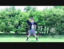 【あめ。】ヒロイン育成計画 / HoneyWorks【踊ってみた】