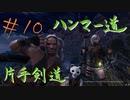 【MHW】青春時代の楽しさを忘れられない二人がモンハン縛りプレイ【part10】