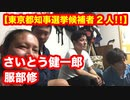 東京都知事選挙候補者2人!さいとう健一郎&服部修✨